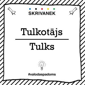 """Skrivanek Baltic valodas padoms """"Tulkotājs"""" pret """"Tulks"""""""