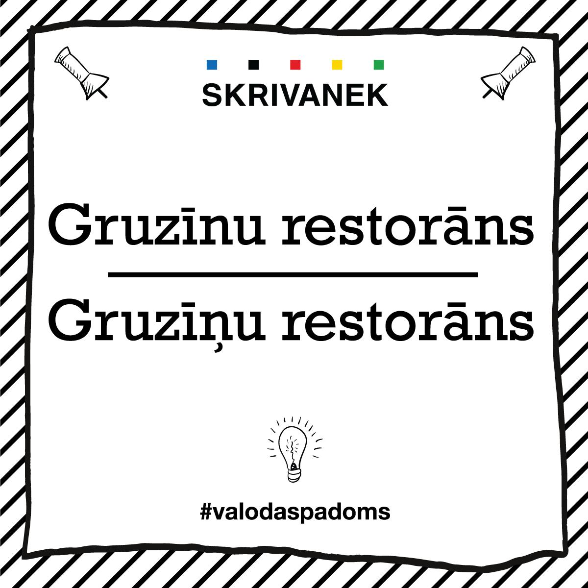 """Skrivanek Baltic valodas padoms """"Gruzīnu restorāns"""" pret """"Gruzīņu restorāns"""""""