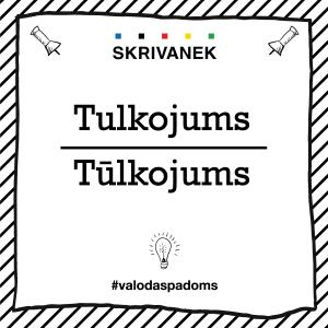 """Skrivanek Baltic valodas padoms """"Tulkojums"""" pret """"Tūlkojums"""""""